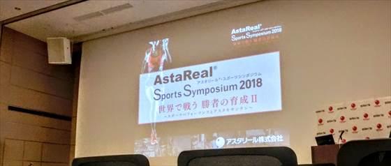 アスタリールスポーツシンポジウム